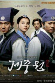 Jejoongwon Drama Episodes Watch Online
