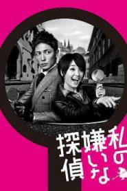 Watashi no Kirai na Tantei Drama Episodes Watch Online