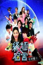 X Dormitory Drama Episodes Watch Online