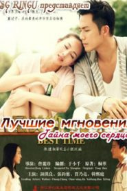 Best Time Drama Episodes Watch Online