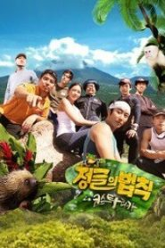 Law of the Jungle in Costa Rica Drama Episodes Watch Online