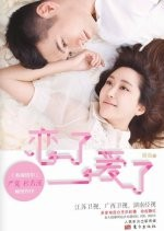 Love Is The Best Drama Episodes Watch Online