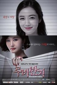 Ruby Ring Drama Episodes Watch Online