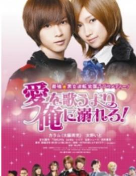 Ai Ore! Love Me! Drama Episodes Watch Online