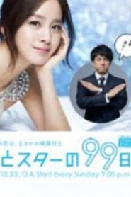 Boku to Star no 99 Nichi Drama Episodes Watch Online