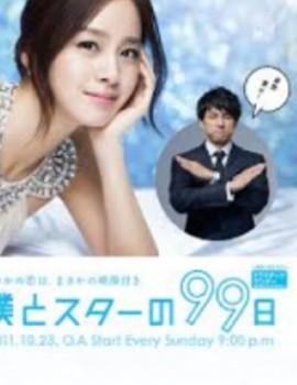 Boku to Star no 99 Nichi Drama Episodes Watch Online