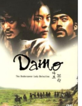 Damo Drama Episodes Watch Online