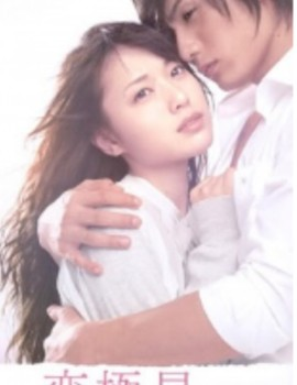 Days With You Drama Episodes Watch Online