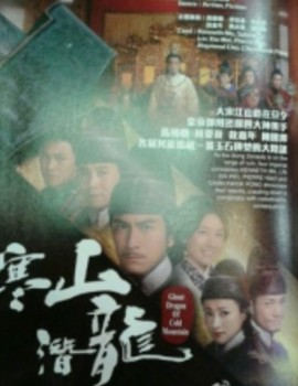 Ghost Dragon of Cold Mountain Episodes Watch Online