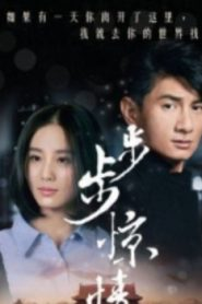 Scarlet Heart 2 Drama Episodes Watch Online