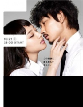 Subete ga F ni Naru Episodes Watch Online