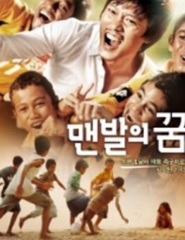 A Barefoot Dream Drama Episodes Watch Online