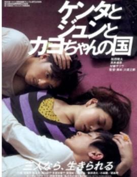 A Crowd of Three Drama Episodes Watch Online