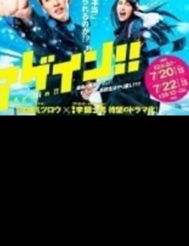 AGAIN!! Drama Episodes Watch Online
