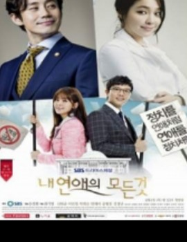 All About My Romance Drama Episodes Watch Online