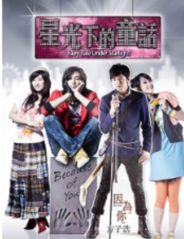 Because of you Drama Episodes Watch Online