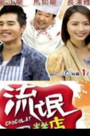 Chocolat Drama Episodes Watch Online