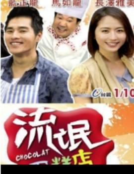 Chocolat Drama Episodes Watch Online