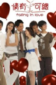 Falling In Love Drama Episodes Watch Online