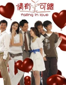 Falling In Love Drama Episodes Watch Online