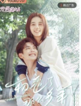 First Romance Drama Episodes Watch Online