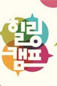 Healing Camp Drama Episodes Watch Online