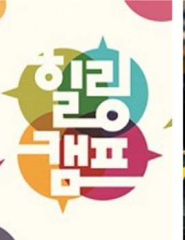Healing Camp Drama Episodes Watch Online