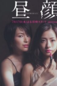 Hirugao Drama Episodes Watch Online