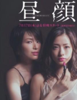 Hirugao Drama Episodes Watch Online