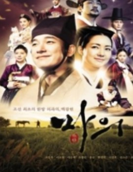 Horse Doctor Drama Episodes Watch Online