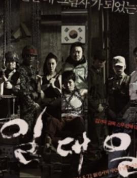 One on One Drama Episodes Watch Online
