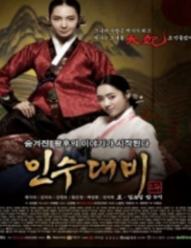 Queen Insoo Drama Episodes Watch Online