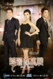 Skip Beat Drama Episodes Watch Online