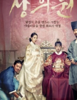 The Royal Tailor 2014 Drama Episodes Watch Online