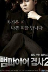 Vampire Prosecutor 2 Drama Episodes Watch Online