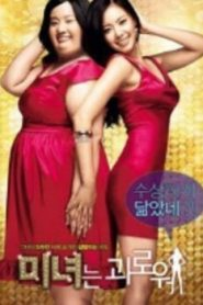 200 Pounds Beauty Drama Episodes Watch Online