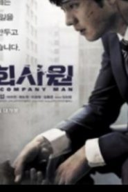 A Company Man Drama Episodes Watch Online