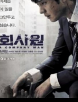 A Company Man Drama Episodes Watch Online