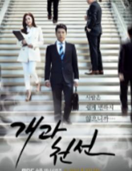 A New Leaf Drama Episodes Watch Online
