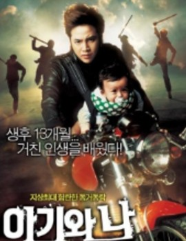 Baby and Me Drama Episodes Watch Online