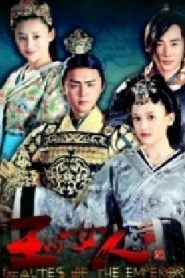 Beauties Of The Emperor Drama Episodes Watch Online