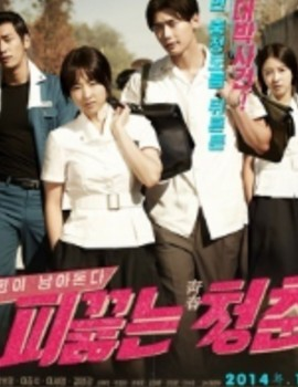 Blood Boiling Youth Drama Episodes Watch Online