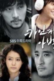 Cain and Abel Drama Episodes Watch Online