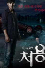 Ghost-Seeing Detective Cheo Yong Drama Episodes Watch Online
