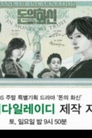 Incarnation of Money Drama Episodes Watch Online