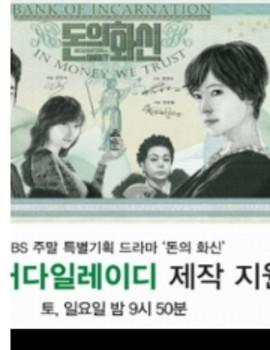 Incarnation of Money Drama Episodes Watch Online