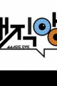 Magic Eye Drama Episodes Watch Online