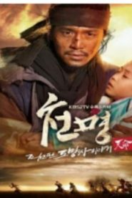 Mandate Of Heaven Drama Episodes Watch Online