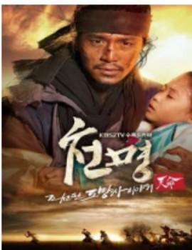 Mandate Of Heaven Drama Episodes Watch Online