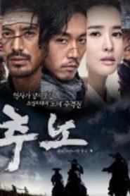 Slave Hunters / Chuno Drama Episodes Watch Online